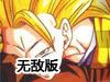 龙珠激斗2.4无敌版(终