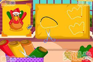 制作火鸡玩具