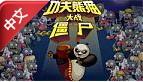功夫熊猫大战僵尸