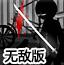 喋血忍者3无敌版