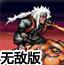 动漫明星幻想战2无敌版