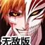 死神VS火影1.3无敌版
