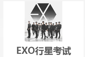 EXO追星测试