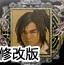 金庸群侠传2正式版1.0修改版