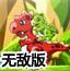 恐龙母子大冒险无敌版