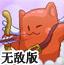 肥猫天使2无敌版