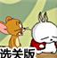 猫和老鼠流氓兔篇选关