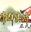 金庸群侠传2正式版1.0