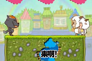 喜羊羊历险记2无敌版