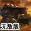 星际争霸2异种入侵无敌版