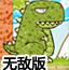 恐龙时代无敌版