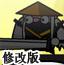 忍者猫大战机器人修改版