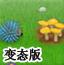 疯狂蘑菇中文变态版