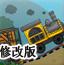 装卸运煤火车2修改版