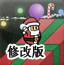 圣诞老人保卫圣诞礼物修改版