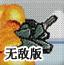 武装坦克甲无敌版