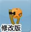 愤怒的橘子修改版