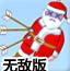 弓箭手救小人圣诞无敌