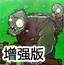 植物大战僵尸疯狂大叔加速困难版