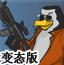 企鹅神射手变态版