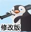 企鹅的战斗修改版