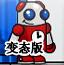 机器人闯关变态版