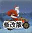 圣诞老人摩托修改版
