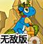 小恐龙石头城冒险无敌版