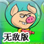 生化小猪无敌版