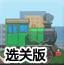 装卸运煤火车5选关版