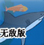 鲨鱼捕食无敌版