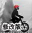 火柴人疯狂自行车修改版