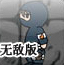 忍者小勇士2无敌版