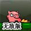 小猪闯天关无敌版
