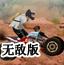 亚视极限摩托3无敌版