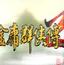 金庸群侠传2贺岁版
