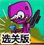 外星人收集能量石2选关版