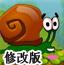 蜗牛寻新房子2修改版