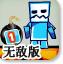 炸机器人中文无敌版