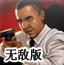 奥巴马打僵尸无敌版