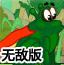 超级青蛙冒险无敌版