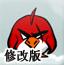 不愤怒的小鸟2修改版
