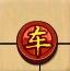 中国象棋残局