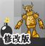 炸毁机器人修改版