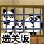 小熊猫逃生记选关版