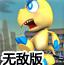 怪物小恐龙2无敌版