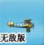 空中战斗机无敌版