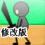 火柴人部落3.0.1修改版