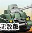 坦克大战2008无敌版