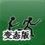 火柴人战争中文变态版